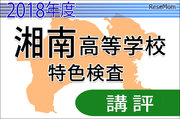 【高校受験2018】湘南高校<特色検査>講評…論理的思考力・情報処理力が求められる
