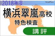 【高校受験2018】横浜翠嵐高校<特色検査>講評…大問が一題増加