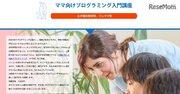 母親向けプログラミングスクール「ママプロ!」2月から体験会