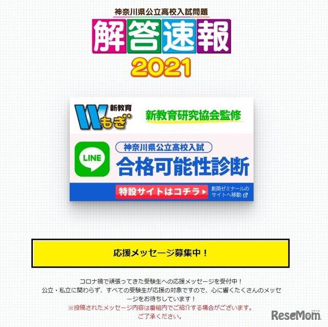 県 2021 倍率 公立 最新 高校 埼玉