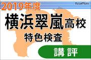【高校受験2019】神奈川県立横浜翠嵐高校<特色検査>講評…幅広い学習成果問う