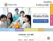 「Hiraku Kids」みなとみらい校、開校プレ限定イベント2/18