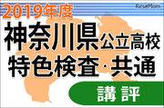 【高校受験2019】神奈川県公立高校<特色検査・共通>講評…大問2題構成
