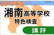 【高校受験2019】神奈川県立湘南高校<特色検査>講評…論理的思考力・情報処理力