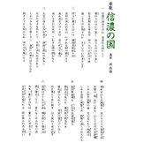 長野県歌・信濃の国、「7番」を追加断念? 県担当部署に確認すると...