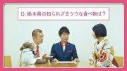 サルのインタビュアー誕生!  U字工事の「通訳」で、栃木の魅力に興味津々...?