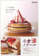 コメダ珈琲から春の季節限定シロノワール「小倉ノワール」が登場! 甘酸っぱいイチゴと小倉あんのハーモニー
