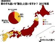 「離合」と言うのは、九州だけ? 4年前のアンケート調査と比較してみた