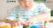 【小学校受験2019】青学・学習院ガイダンス講座4/22、親向け面接指導あり