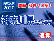 【高校受験2020】神奈川県公立高校入試<国語>問題・解答速報