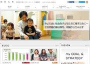 「保育園落ちた日本死ね!」と叫んだ母親へNPO法人代表が提言 「怒りましょう。僕たちは怒って良い」