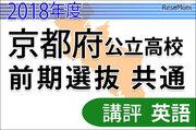 【高校受験2018】京都府公立高入試<英語>講評…やや難化