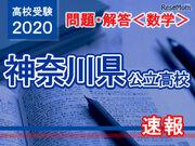 【高校受験2020】神奈川県公立高校入試<数学>問題・解答速報