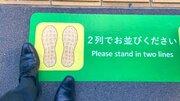 千葉県民をあぶり出してどうするつもり...? 「落花生」を踏ませる駅の標示に地元民戦慄デザインの理由をJRに聞いた