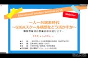 GIGAスクールが示す、新しい学びの指針「Educational Solution Seminar 2020」