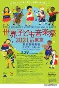 「世界子ども音楽祭in東京」会場&オンライン配信3/29