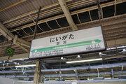 新潟駅、乗り換えが超絶ラクに! 4月から在来線・新幹線が同じホームになるよ