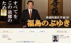 画像:画像は福島伸享議員のブログ