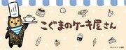 「こぐまのケーキ屋さん」がリアルのカフェに! 原作漫画をモチーフにしたスイーツが登場