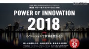 「第2回パワー・オブ・イノベーション2018」3/21-23…中高・高専生120名募集
