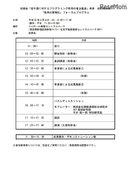 総務省、学校関係者ら対象「教育の情報化」フォーラム…新宿3/8