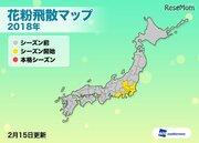 東京都など1都6県が花粉シーズンに突入、飛散量は全国平均65%