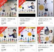 羽生結弦と宇野昌磨の「メダリスト公式フレーム切手」 メルカリで高額転売相次ぐ