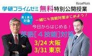 学研プライムゼミ無料特別公開授業「今日からはじめる!英語『4技能』対策」大阪3/24・東京3/31