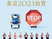 「どんな手を使っても、北陸新幹線を停めるんだ!」 加賀温泉が燃やす「金沢への嫉妬」