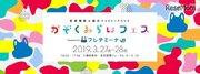 【春休み2019】ファミリーイベント「かぞくみらいフェス」3/27-28