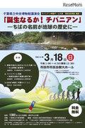 千葉県立中央博物館が「チバニアン」誕生に向けた講演会、申請チーム代表も登壇