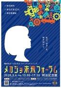 「メカジョ未来フォーラム」明治記念館3/6