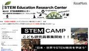子どもたちの研究発表と講演会「STEM Education Conference」埼大3/2-3