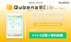 画像:算数・数学の家庭学習アプリ「Qubena Wiz Lite」Android版提供開始