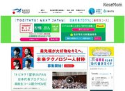 H30年度「トビタテ!留学JAPAN」高校生コース、779校1,781人が応募
