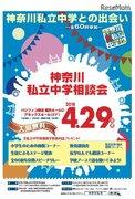 【中学受験2019】全60校参加、神奈川私立中学相談会4/29