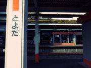 「ムカつく電車の行き先」をまとめてみた【関東編】