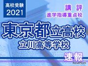 【高校受験2021】東京都立高校入試・進学指導重点校「立川高等学校」講評