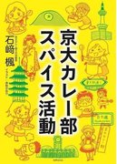 京大カレー部のモットーは「カレーは愛。愛こそカレー。それがジャスティス」