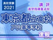 【高校受験2021】東京都立高校入試・進学指導重点校「戸山高等学校」講評