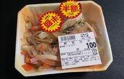 スーパー玉出で見つけた「おふくろの味」 なんか懐かしい、カマボコ入り野菜炒め(50円)