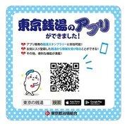 「東京の銭湯」アプリで調べて、スタンプラリーしよう! 若年層にアピール