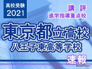 【高校受験2021】東京都立高校入試・進学指導重点校「八王子東高等学校」講評