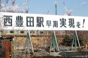 「西豊田駅早期実現を!」結構前から中央線沿いにあるけど... 日野市役所に「実現するの?」と聞いてみた