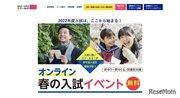 【高校受験2021】スクール21、中学生のためのオンライン入試分析報告会3月