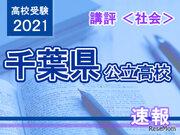 【高校受験2021】千葉県公立高校入試社会講評…1つ1つの問題をていねいに解き進めよう