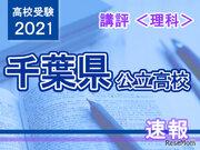【高校受験2021】千葉県公立高校入試理科講評…取り組みやすい問題が増え、難易度低下