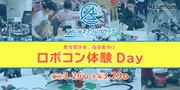 アフレル、教育関係者向け「ロボコン体験Day」3/26東京・3/29大阪
