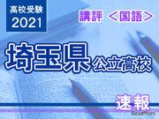【高校受験2021】埼玉県公立高入試国語講評…全体的に易化