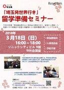 奨学金説明など「埼玉発世界行き」留学準備セミナー3/18